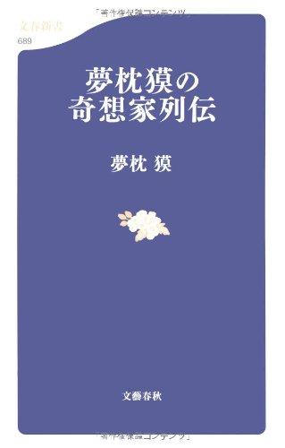 夢枕獏の奇想家列伝 (文春新書)