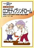 運動器症候群・ロコモティブシンドローム
