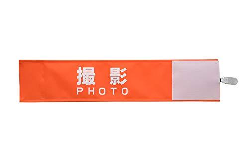 【ピカワン】ワンタッチ腕章「撮影 PHOTO」クリップ式 布製 ナイロン(Amazon限定色 オレンジ)N110-OR