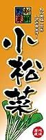 のぼり旗野菜 送料無料(K087小松菜)
