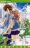 さくら前線 3―A Memory of Lovely Days (ちゅちゅコミックス)