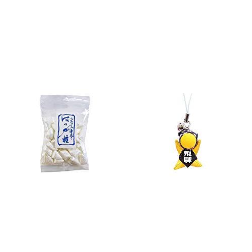 [2点セット] シルクはっか糖(150g)・さるぼぼ幸福ストラップ 【緑】 / 風水カラー全9種類 健康 お守り//