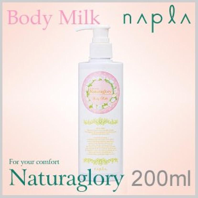 円形のアクティビティホバートナプラ ケアテクトHB ナチュラグローリー ボディーミルク 200ml 無添加クリーム