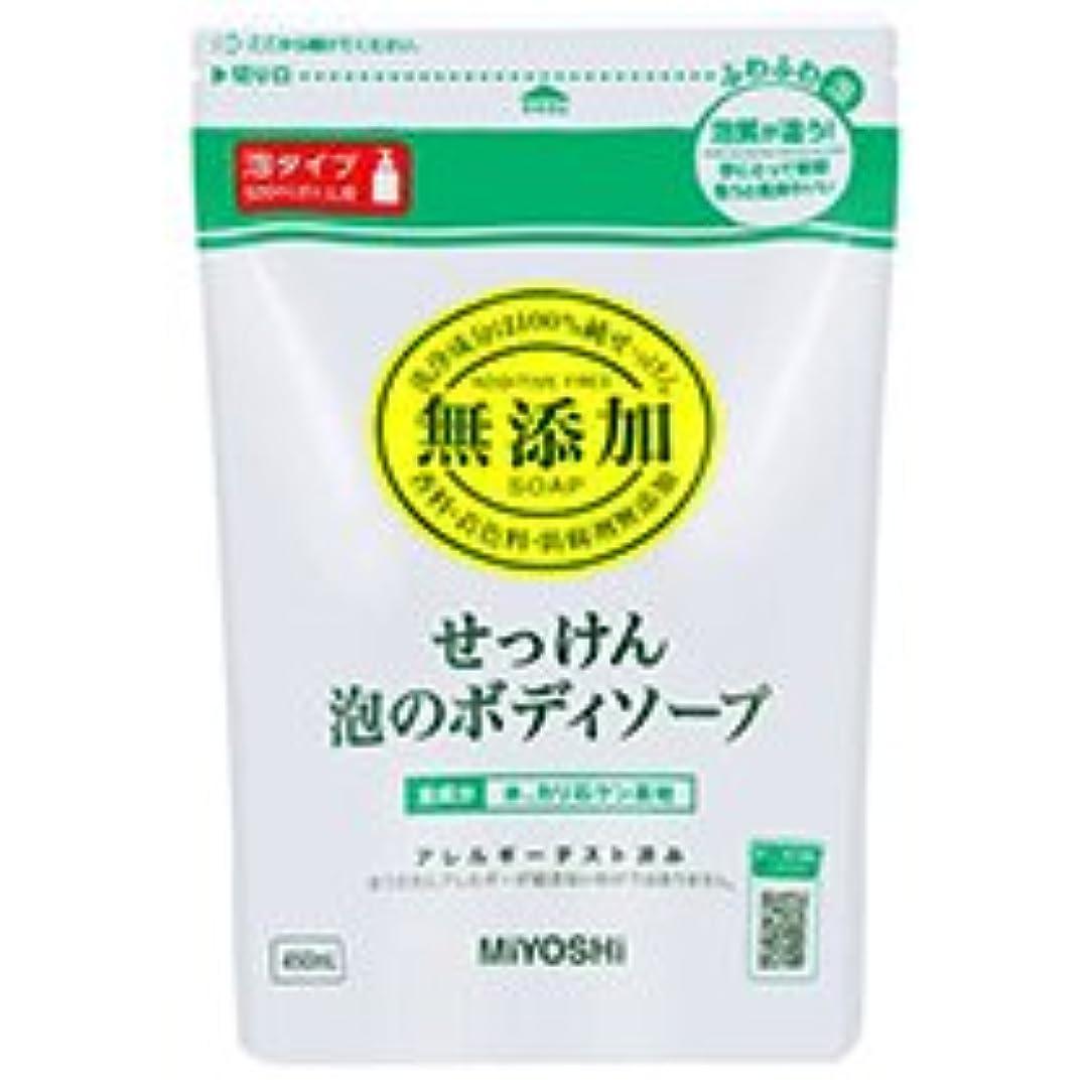 悲しいことに消毒する巨大ミヨシ石鹸 無添加せっけん 泡のボディソープ 詰替用 450ml 1個