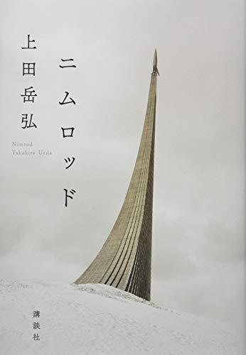 【第160回 芥川賞受賞作】ニムロッド