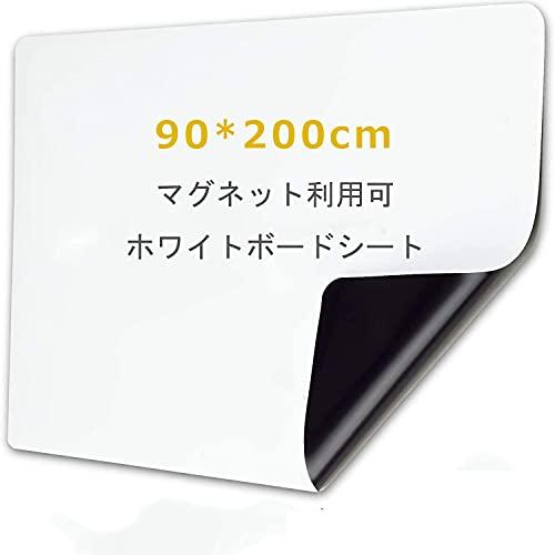 Wastou ホワイトボード シート マグネット90*200cm 大判粘着式 壁に貼るホワイトボード 書きやすく消えやすい貼り直せるカット自由議事録・メモー・伝言板など対応