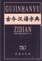 古今漢語字典(中国語)