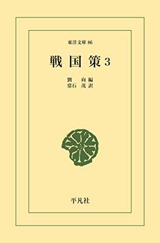 戦国策 3 (東洋文庫0086)