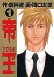 帝王 1 (ビッグコミックス)
