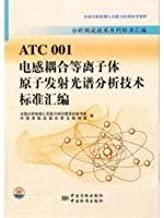 The analysis of the test series standard assembly: ATC001 inductively coupled plasma atomic emission spectrometry technology standard compilation(Chinese Edition)