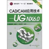 CAD/CAM应用技术--UG NX6.0(史立峰)(附光盘)