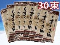 沖縄磯割り もずくうどん160g(2食分/つゆ無し)30束