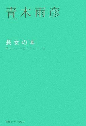 長女の本 (エビデンス選書)