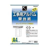 (業務用セット) 工事用アルバム替台紙 A4 1セット 型番:アーDKR-161 【×3セット】 ds-1643856 [並行輸入品]