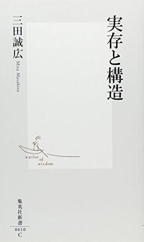 実存と構造 (集英社新書)