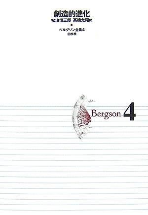 ベルグソン全集〈4〉創造的進化