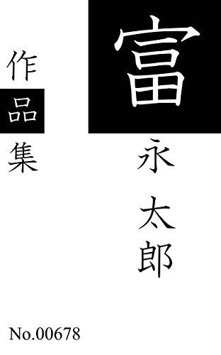 富永太郎作品集: 全49作品を収録 (青猫出版)の詳細を見る
