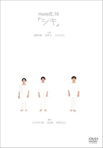 muro式.10「シキ」 [DVD]