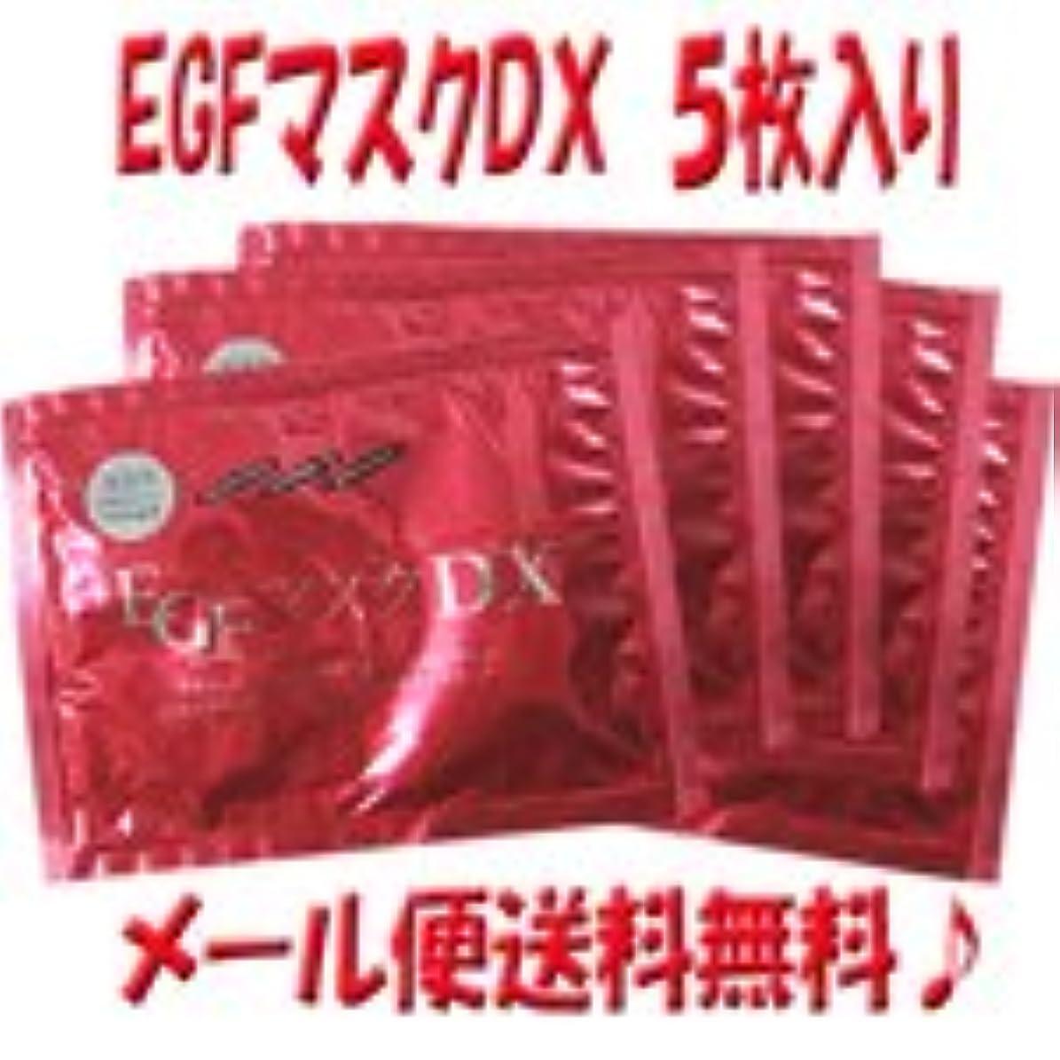 海峡経営者決定ジャパンギャルズ 業務用 EG FマスクDX 5枚入