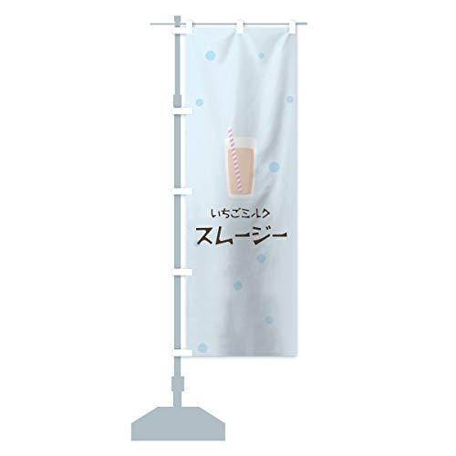 いちごミルクスムージー のぼり旗 サイズ選べます(ショート60x150cm 左チチ)