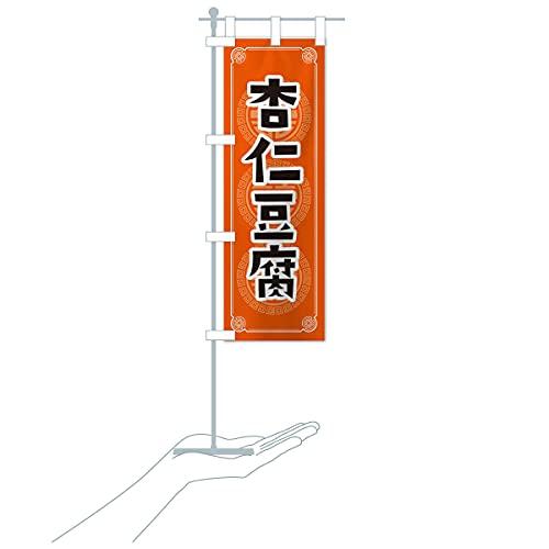 卓上ミニ杏仁豆腐 のぼり旗 サイズ選べます(卓上ミニのぼり10x30cm 立て台付き)