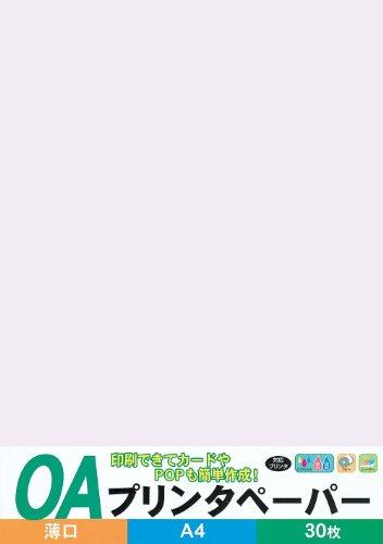 『エヒメ紙工 コピー用紙 プリンタペーパー 薄口 A4 ラベンダー 30枚入 OAPU-L30S』の1枚目の画像