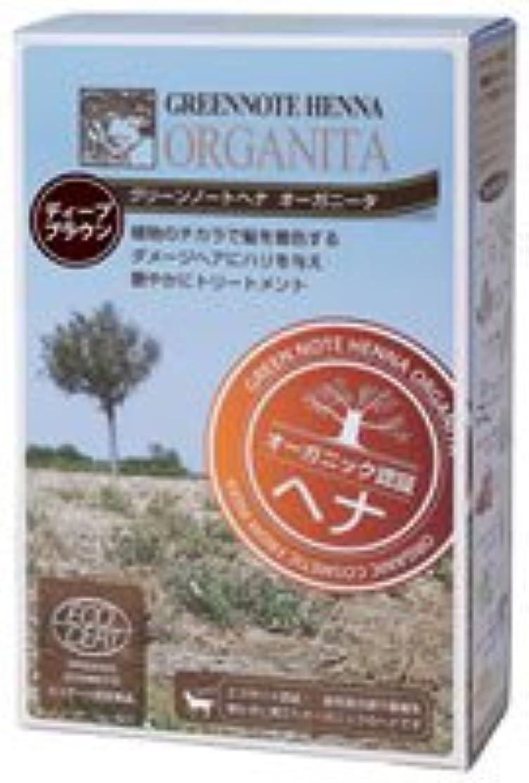 勧める黒人ワイングリーンノートヘナ オーガニータ ディープブラウン 100g×2箱セット