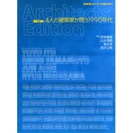建築20世紀 4人の建築家が問う1990年代 [新建築2001年11月号臨時増刊]の詳細を見る