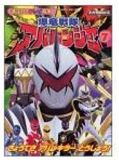 Bakuryu Sentai Abaranger (7) (TV picture book of Kodansha - Abaranger series (1269)) (2003) ISBN: 4063442691 [Japanese Import]