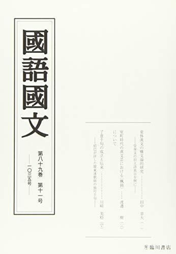 国語国文 89巻11号の詳細を見る
