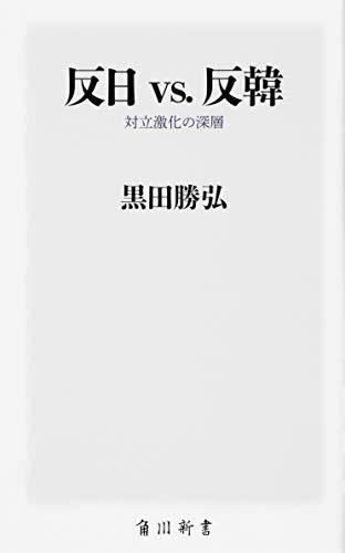 反日 vs. 反韓 対立激化の深層 (角川新書)の詳細を見る