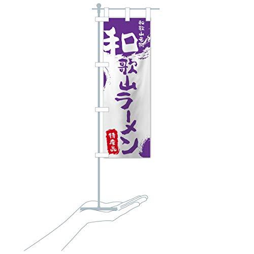 卓上ミニ和歌山ラーメン のぼり旗 サイズ選べます(卓上ミニのぼり10x30cm 立て台付き)