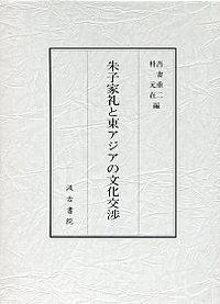 朱子家礼と東アジアの文化交渉