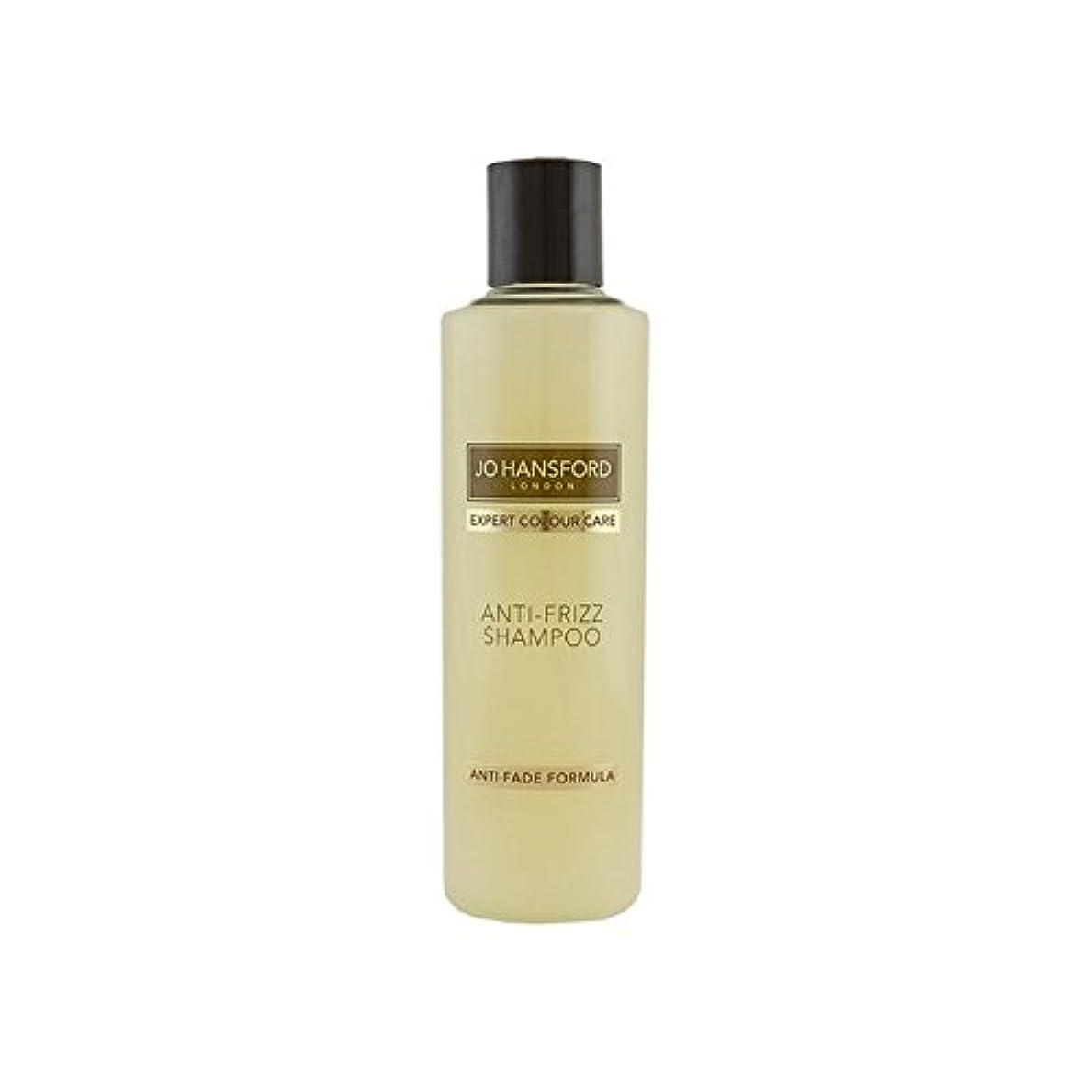 ジョー?ハンスフォード反縮れシャンプー(250ミリリットル) x2 - Jo Hansford Anti Frizz Shampoo (250ml) (Pack of 2) [並行輸入品]