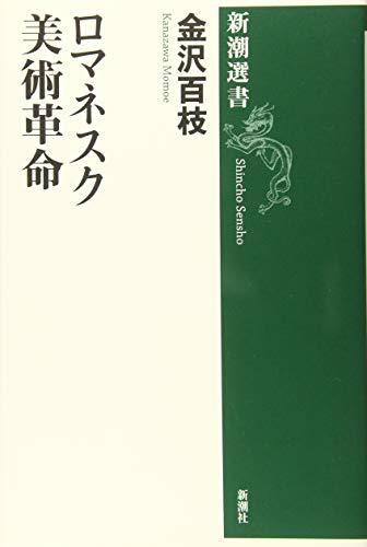 ロマネスク美術革命 (新潮選書)