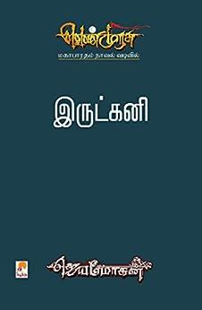 இருட்கனி / Irutkani (வெண்முரசு / Venmurasu Book 21) (Tamil Edition) by [ஜெயமோகன்]