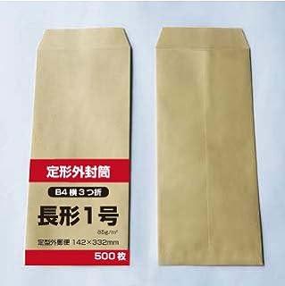 封筒 長1 クラフト 85g/m B4 3つ折 定形外 郵便番号枠ナシ 500枚