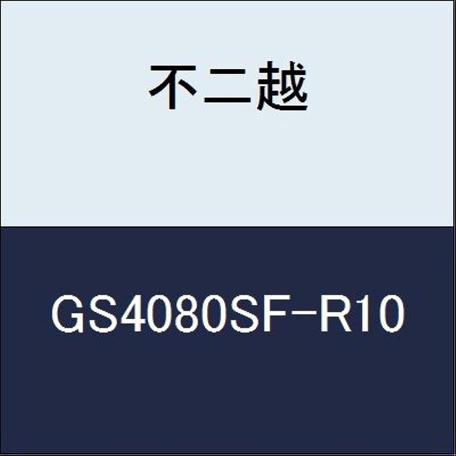 ペンダント入る微弱不二越 切削工具 GSミルラジアス GS4080SF-R10