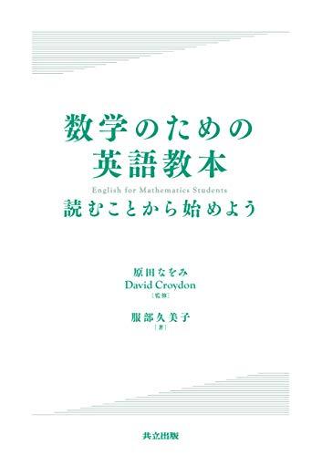 数学のための英語教本: 読むことから始めよう