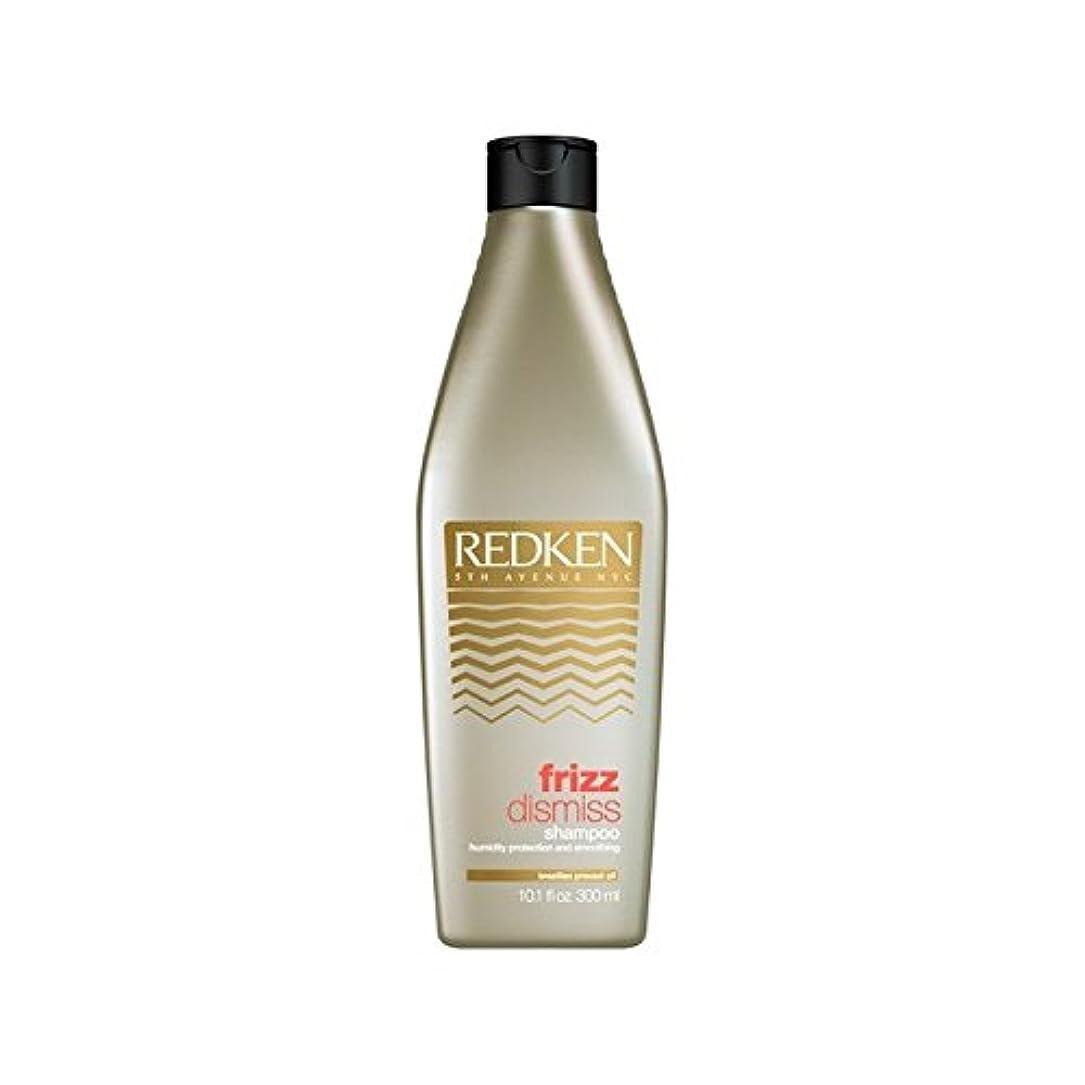 貨物モス芝生レッドケン縮れシャンプー(300ミリリットル)を解任 x4 - Redken Frizz Dismiss Shampoo (300ml) (Pack of 4) [並行輸入品]