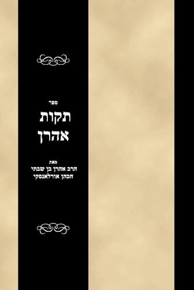 波紋上向き社会科Sefer Tikvas Aharon