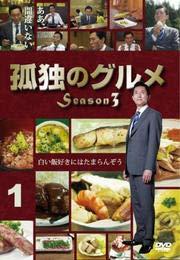 孤独のグルメ Season3 Vol.1 [DVD]
