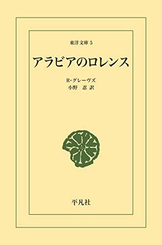 アラビアのロレンス (東洋文庫0005)