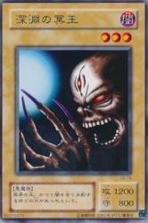 深淵の冥王 【R】 LB-16-R ≪遊戯王カード≫[青眼の白龍伝説]