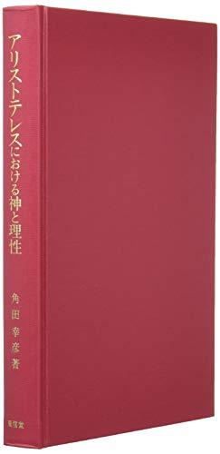 アリストテレスにおける神と理性 (明治大学人文科学研究所叢書)の詳細を見る