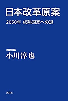 [小川 淳也]の日本改革原案~2050年 成熟国家への道~