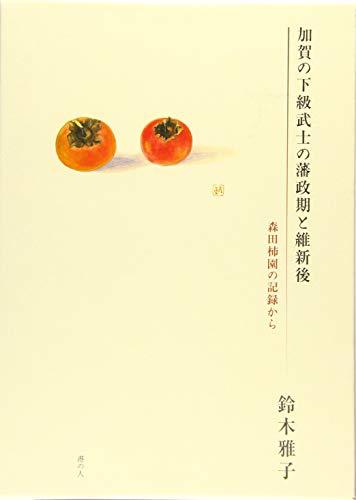 加賀の下級武士の藩政期と維新後 森田柿園の記録からの詳細を見る