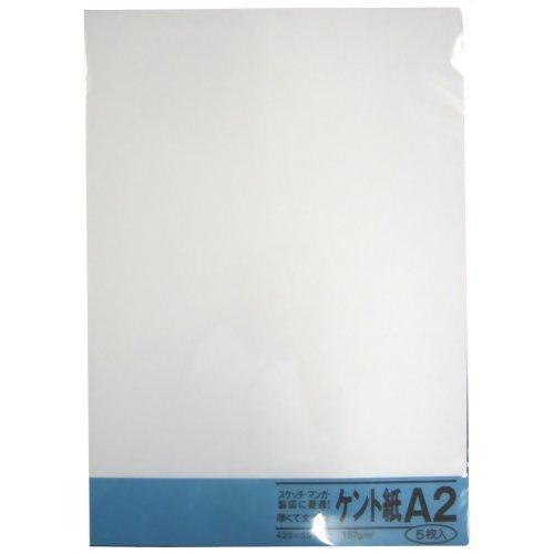 ケント紙 A2 白 5枚 ベ065