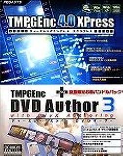 TMPGEnc 4.0 XPress + TMPGEnc DVD Author 3 with DivX Authoring 限定バンドルパック