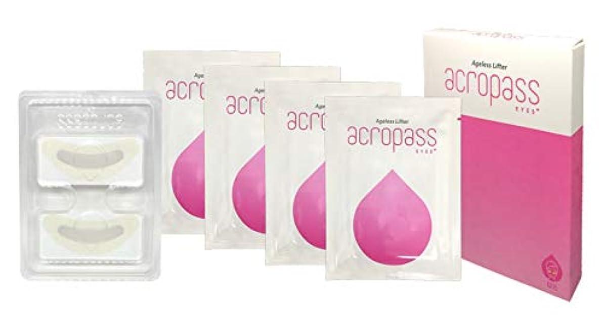 痛みクアッガクラッチアクロパス アイズプラス 目元 つや ハリ (8パッチ入り)ヒアルロン酸マイクロニードルパッチ